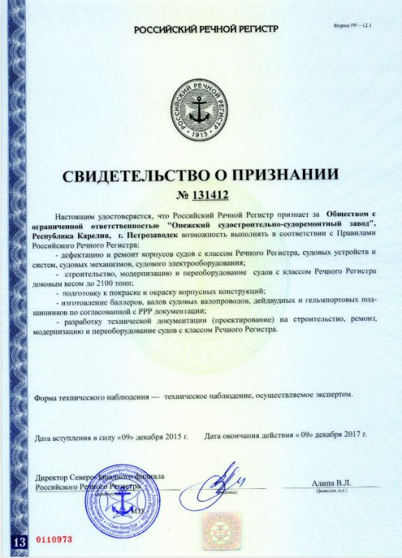 Page Russian Maritime Register Of